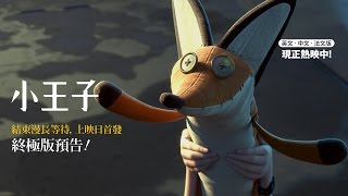 "10·23《小王子》終極版預告!""The Little Prince"" Final Trailer"