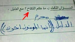 اغرب اجابات الطلاب في الامتحان مضحكه جدا ..!!
