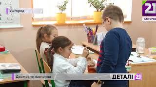 Двомовне навчання