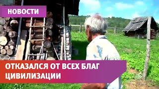 UTV. Житель Башкирии отказался от всех благ цивилизации и живет в заброшенной деревне
