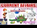 Current Affairs Oct Nov 2017 In HIndi For  All Exams