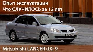 #Lancer9 #авто #обзор  МИЦУБИСИ ЛАНСЕР 9 1 4L опыт эксплуатации Что СЛУЧИЛОСЬ с Lancer за 12 лет