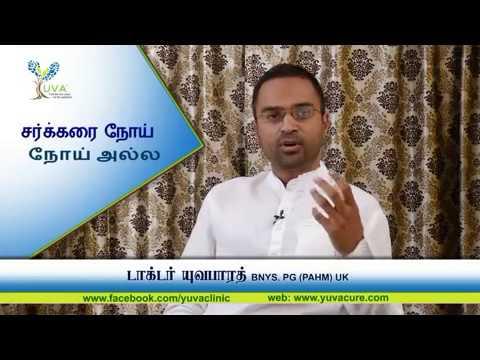 Reverse Diabetes Naturally (Tamil)