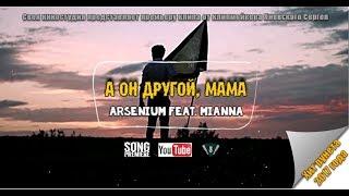 Arsenium feat. Mianna - , ( 2017)