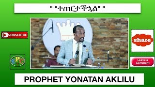 """""""ተጠርታችኋል"""" PROPHET YONATAN AKLILU TEACHING PART (1) 03 JAN 2019"""