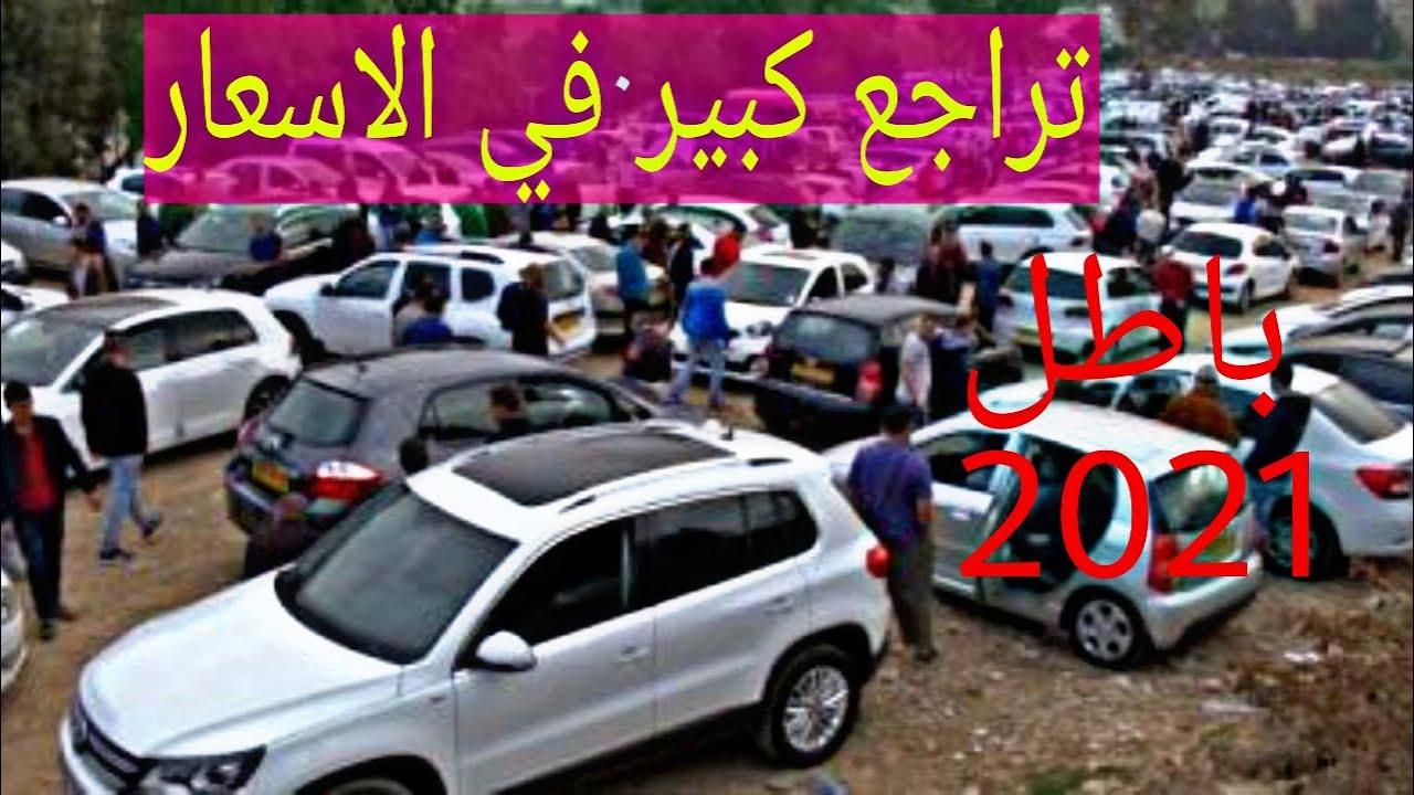 صورة فيديو : شاهد اسعار السيارات اليوم الجمعة 15 جانفي 2021 مع ارقام الهواتف