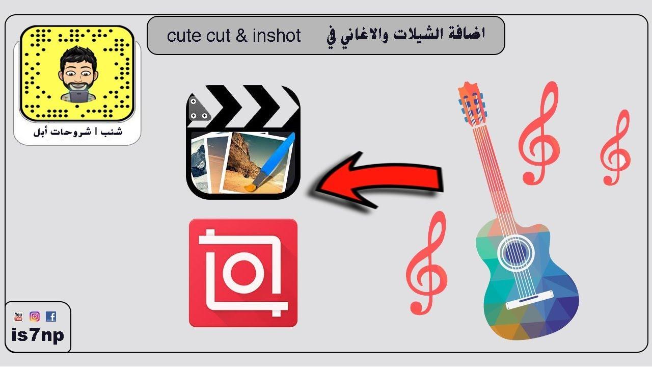 اسهل طريقة لإضافة الشيلات والاغاني في برامج Inshot و Cute Cut بدون كمبيوتر وجلبريك للايفون والايباد Youtube