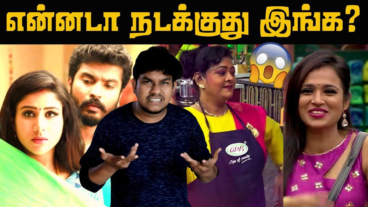 தயவு செய்து இதோட நிறுத்திடுங்க😱 - Bigg Boss 4 Tamil Vs Cook With Comali 2 Troll😜 | Raja Rani 2 Promo