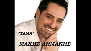 Μάκης Δημάκης - Τάμα ( New Song 2013 )