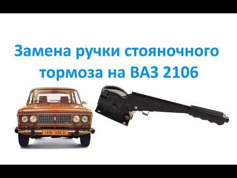 Замена ручки стояночного тормоза на ВАЗ 2106