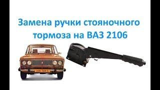 видео Замена ручника lada 2105 (ваз 2105)