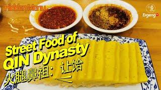 二更 | 来自秦朝的神秘料理,只有陕西这个地方有!