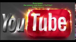 Как удалить видео с youtube.