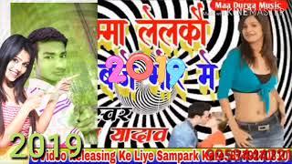 2019 Dj Jeet Ka Chora Chumma ko teen baje bhorhariya Mein full HD video naya gana DJ full remix naya