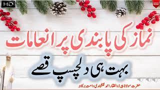 Namaz Ki Pabandi Per Inamat By Peer Zulfiqar Naqshbandi