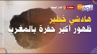 مباشرة من الدار البيضاء:هادشي خطير:ظهور أكبر حفرة بالمغرب ولي عمرات بالماء وحياة السائقين فخطر