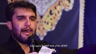 مترجم و جميل     حـيـدر حـيـدر     الرادود حميد عليمي     شهادة أمير المؤمنين عليه السلام