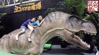 横浜恐竜博2015に行きました!去年がすごく楽しかったので今年も期待大...