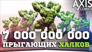 ЧТО, ЕСЛИ 7 000 000 000 ХАЛКОВ ПОДПРЫГНУТ?
