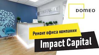 Ремонт офиса IMPACT CAPITAL