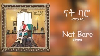 Teddy Afro - Nat Baro - New Ethiopian hit music 2017