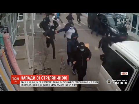 Стрілянина в Одесі: двоє поранених у лікарні, у місті оголосили план перехоплення
