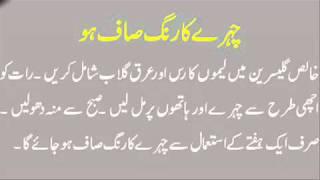 Repeat youtube video Beautiful Sparkling Skin care tips in urdu