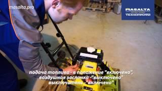 Эксплуатация и обслуживание виброплиты MS 50(, 2014-05-07T05:22:04.000Z)