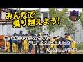 【札幌大谷高校サッカー部】想いを繋ぐリフティングリレー