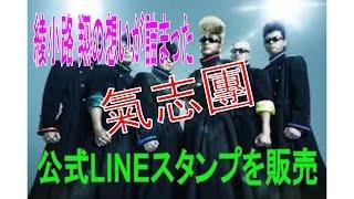 氣志團、綾小路 翔の想いが詰まった公式LINEスタンプを販売 氣志團 LINE...