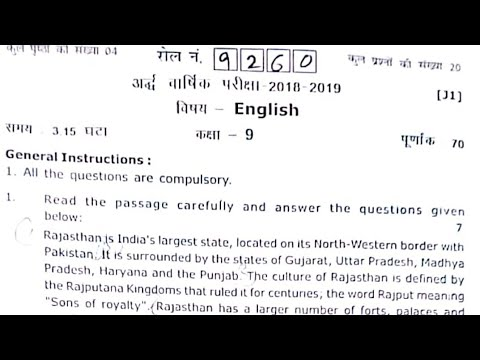 2018-19 English class 9 Half yearly exam papers rbse bser