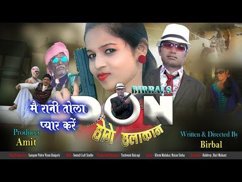Mai Rani Tola Pyar Kare | Don Hoge Halakan | Chhattisgarhi Gana | Cg Song | Director By-Birbal