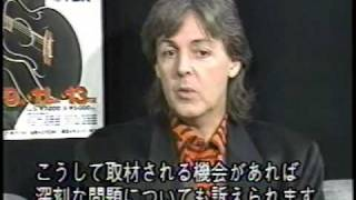 Paul McCartney - interview 1990 Japan  ポール来日インタビュー