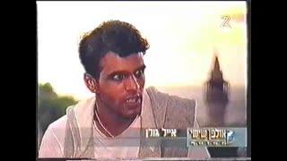 אייל גולן - כתבה בחדשות ערוץ 22  (1997)
