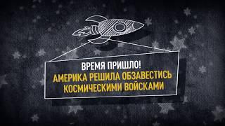 Мозговой штурм: пользователи Twitter выбирают логотип для космических войск Трампа