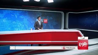 TOLOnews 10pm News18 February 2017 / طلوع نیوز، خبر ساعت ده، ۳۰ دلو ۱۳۹۵