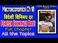 XII Economics अर्थशास्त्र topic - विदेशी विनिमय दर by Satender Pratap