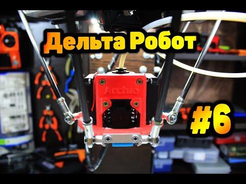 3D принтер на 3D принтере №6: Дельта -Робот за $300. Настройка.