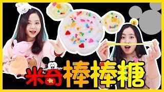 粉红猪小妹和好吃又可愛的迪士尼米奇棒棒糖! | 小伶玩具 Xiaoling toys thumbnail