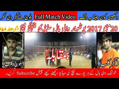 Shooting volleyball Gujjar club Vs Akhtar baloch Club 20 May 2017 - Pothwar volleyball Stadium