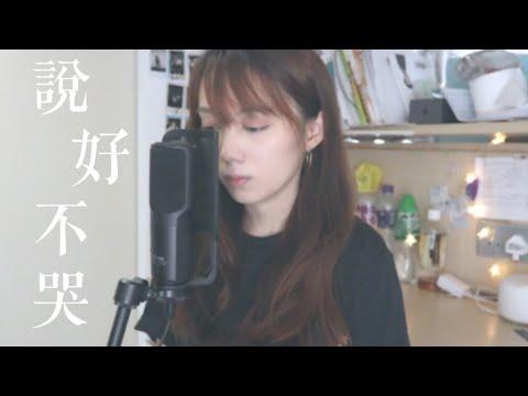 CTING COVER |《說好不哭》周杰倫&阿信(女生角度版)