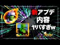 【ドラゴンボールレジェンズ 】新アプデがやばすぎる内容ww【DRAGON BALL LEGENDS】