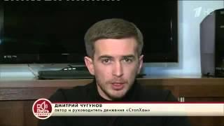 СтопХАМ - Дмитрий Чугунов ответил на все вопросы за 3 минуты.