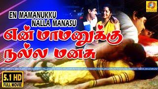 En Mamanukku Nalla Manasu Full Movie | Yogaraj, Senthil , Kaveri | Tamil Movie Online