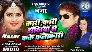 Kari Kari Ankhiyan Se Kake Kalakari | Vinay Akela | Superhit Bhojpuri Song | Nazar