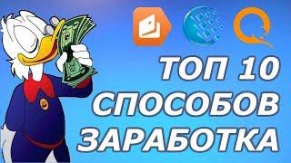 Хороший способ заработка денег, Как заработать в интернете деньги БЕЗ ВЛОЖЕНИЙ