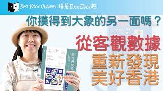 Publication Date: 2021-02-07   Video Title: 培基Book Book趣 2020/21 (2) Ms. M