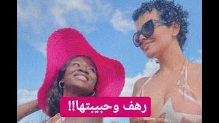 بعد تخليها عن ابنتها .. رهف القنون تظهر بـ ملابس فاضحة مع حبيبتها !!