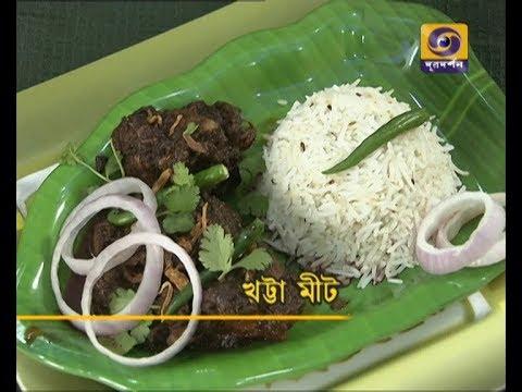 AAJKER RANNA - Khatta Meat - 12.02.18