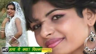 Hay Ye Kya || हाय ये क्या || Anu Kadyan, Dev Kumar Deva || Haryanvi Full Movies